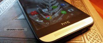 HTC One M8 30 дней