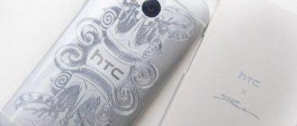 HTC One M8 Phunk Studio Edition