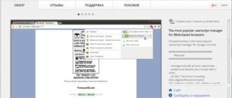 Расширение для браузера Tampermonkey
