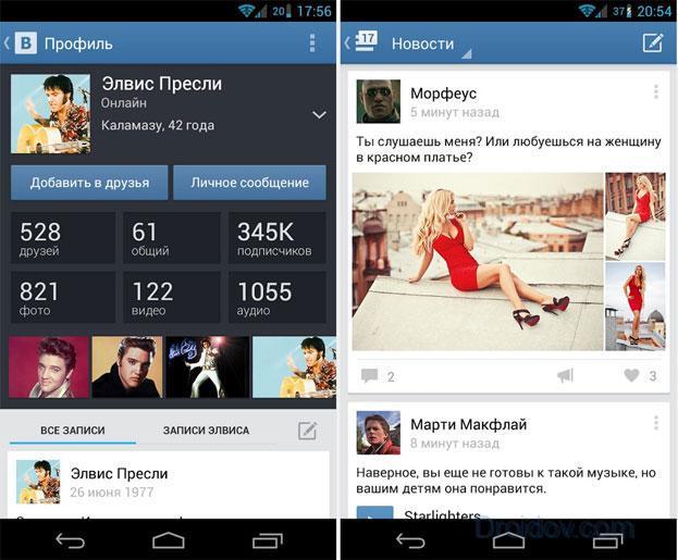 Скачать бесплатно вконтакте 4. 8. 2 для android русская версия без.