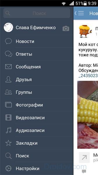 Запущенная социальная сеть ВК на Андроид
