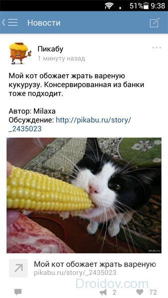 Скачать программу ВКонтакте для андроид бесплатно последняя версия v apk