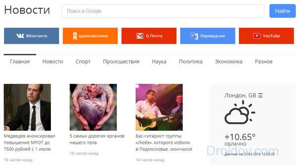 Перенаправление на сайт Searchstart.ru