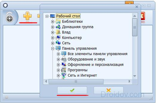 Как поставить пароль на папку с помощью Anvide Lock Folder
