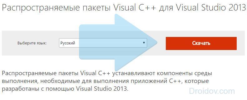 Загрузка Microsoft Visual C++ 2013