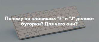 Почему на клавишах делают бугорки