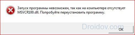 Что это за ошибка MSVCR100.dll