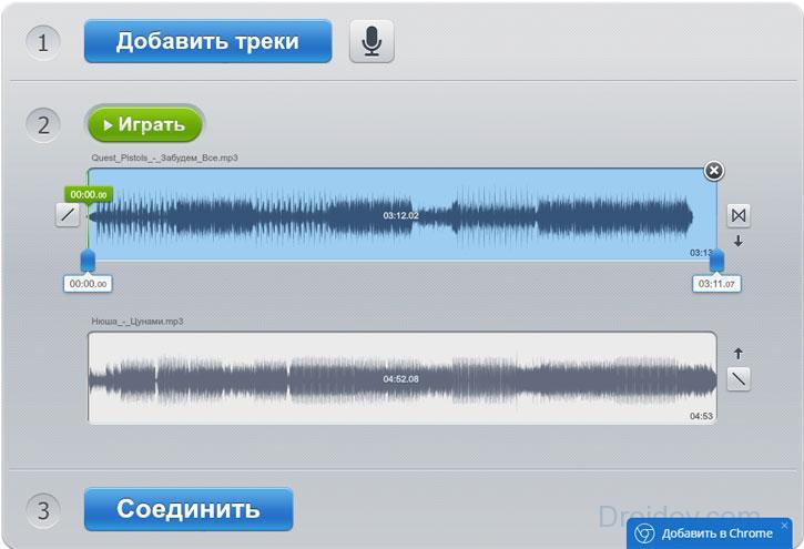 Добавляем треки для соединения музыки онлайн