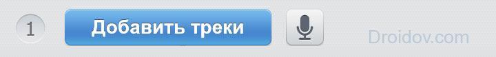 Программа для соединения музыки на русском скачать бесплатно