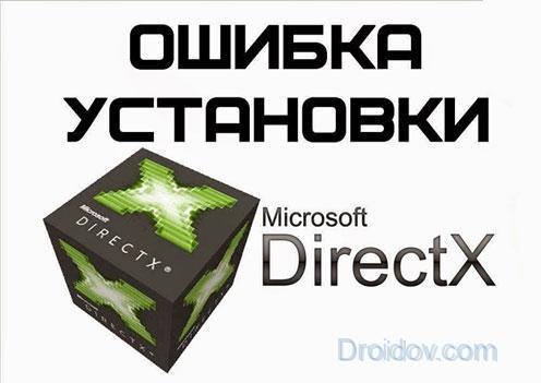 Ошибка при установке DirectX