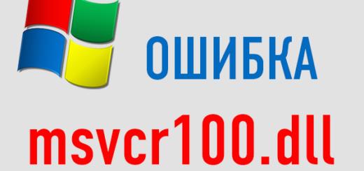 """Ошибка """"запуск программы невозможен отсутствует msvcr100.dll"""""""