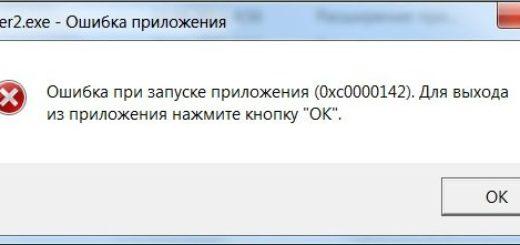 """При запуске игры - """"Ошибка при запуске приложения 0xc0000142"""""""