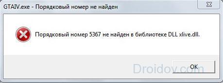 Ошибка с порядковым номером 5367