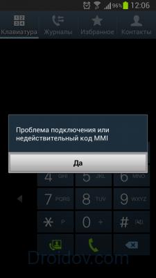 Ошибка «Проблема подключения или недействительный код mmi»