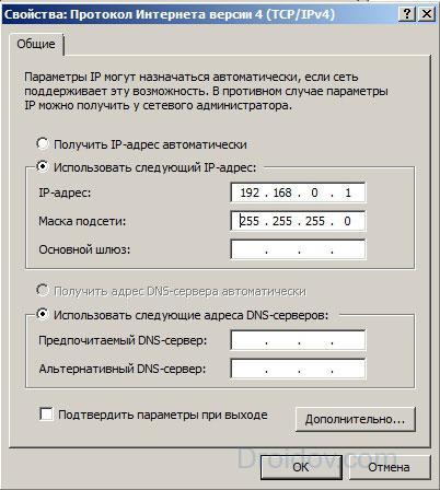 Используем следующий IP-адрес