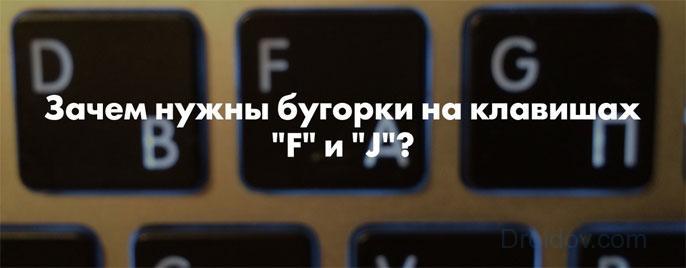 Зачем на клавишах нужны эти бугорки