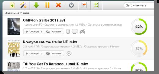 Загрузка файлов в Mediaget