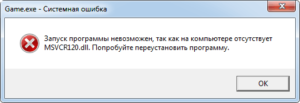 Запуск программы невозможен - ошибка msvcr120.dll