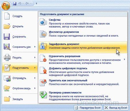 Зашифровываем паролем документ Windows 10