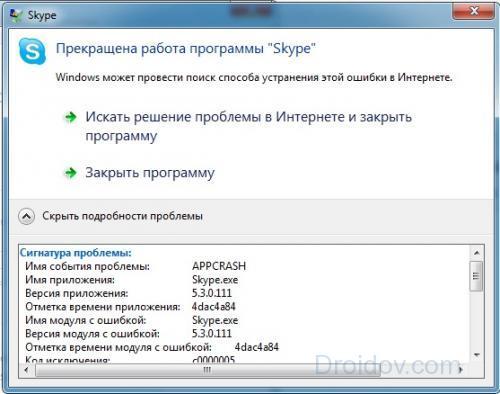 Проблема при запуске Skype