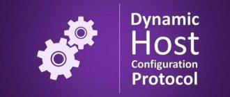 Технология DHCP