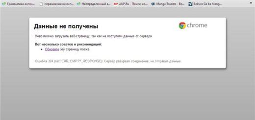 Ошибка в браузере ERR EMPTY RESPONSE