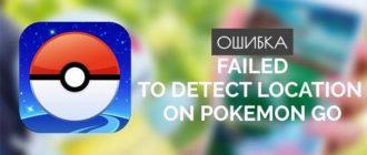 Ошибка в Pokemon go