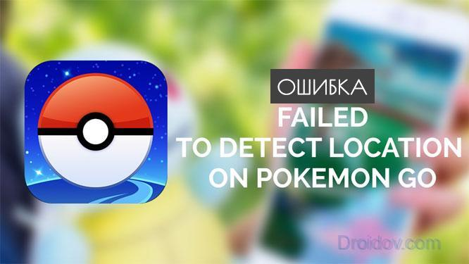 Ошибка в Pokemon go