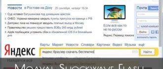 Ошибка Shockwave Flash