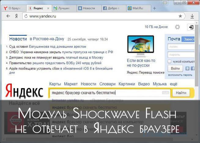 Ошибка Shockwave Flash