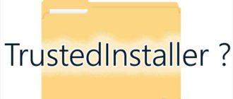 Что это Trustedinstaller