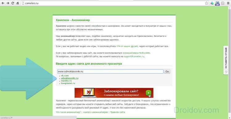 Вход в Однаклассники через Cameleo.ru
