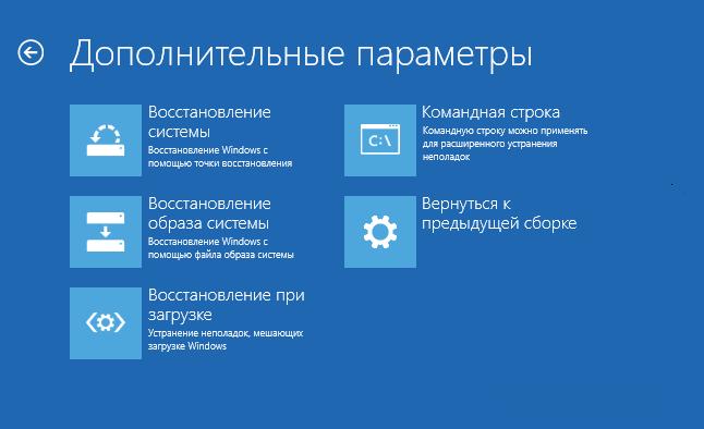Дополнительные параметры в Windows 10