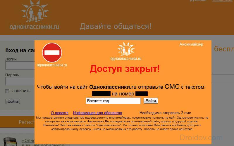 Доступ в Одноклассники закрыт вирусом