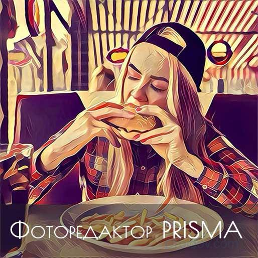 Фоторедактор Призма