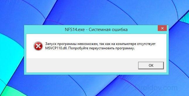 Ошибка Msvcp110.dll - запуск программы невозможен
