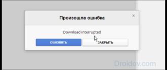 Ошибка Download Interrupted