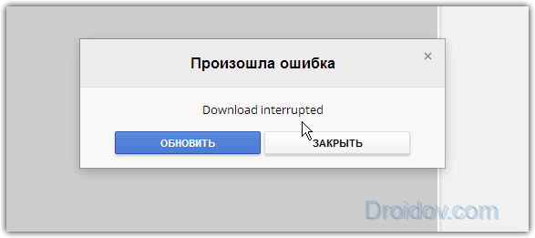 Ошибка Download Interrupted