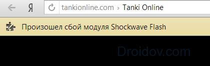 Модуль Shockwave Flash не отвечает в Яндекс браузере