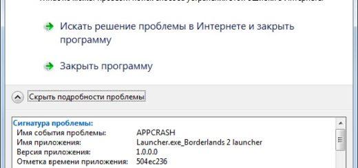 Ошибка имя события проблемы Appcrash