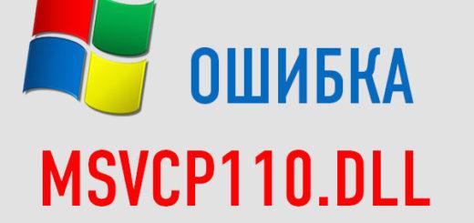 Msvcp110.dll что это за ошибка
