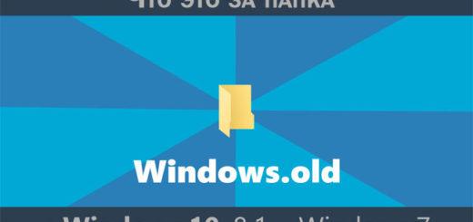 Что это такое Windows.old