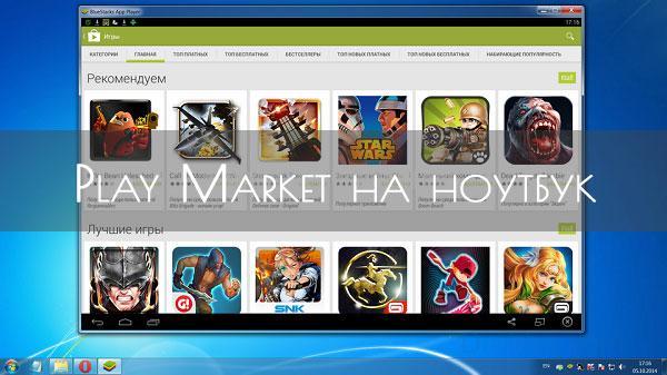 Приложения Google Play доступны на ноутбуке