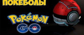 Покеболы в Pokemon go