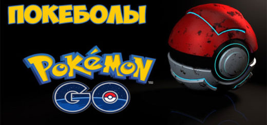 Покеболы в Pokemon go