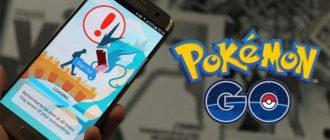 Pokemon Go на смартфоне