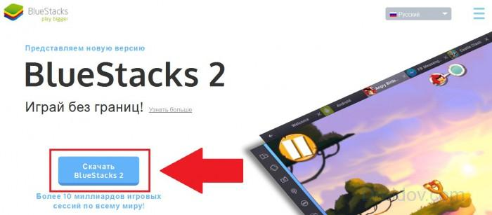 Загрузка Bluestacks 2
