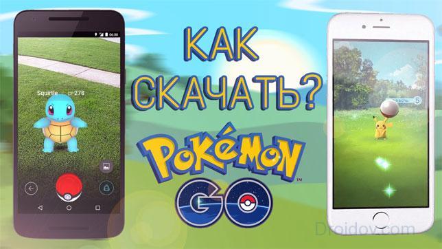 Скачиваем Pokemon Go на iOS и Андроид