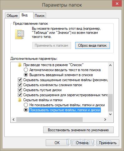 Показывать срытую папку AppData