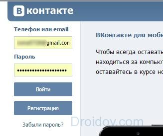 Сохранённый пароль Вконтакте